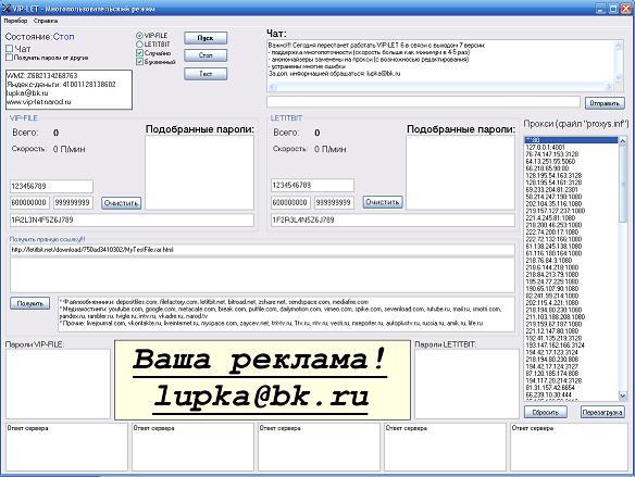 Программа для взлома файлообменников VIP-FILE и LETITBIT.