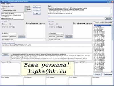 Программа для взлома файлообменников VIP-FILE и LETITBIT. Программа